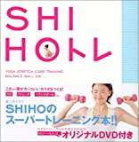 SHIHOトレ