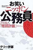 お笑いニッポン公務員—アホ役人「殲滅計画」