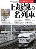 上越線の名列車 (イカロスMOOK―新・名列車列伝シリーズ)