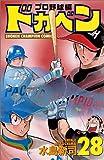 ドカベン (プロ野球編28) (少年チャンピオン・コミックス)