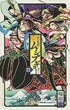 常住戦陣!!ムシブギョー 21 (少年サンデーコミックス)