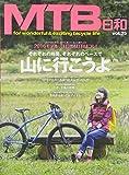 MTB日和 Vol.25 (タツミムック)