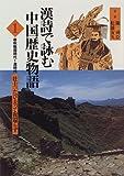漢詩で詠む中国歴史物語〈1〉春秋戦国時代~漢時代