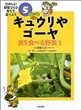 キュウリやゴーヤ—実を食べる野菜〈1〉 (たのしい野菜づくり育てて食べよう)