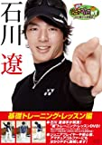 週刊ジュニアゴルフ教室 石川遼からの挑戦状 基礎トレーニング・レッスン編 [DVD]