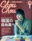 ChouChou (シュシュ) 2009年 11/12号 [雑誌]