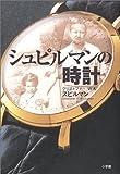 シュピルマンの時計