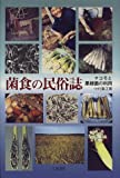 菌食の民俗誌―マコモと黒穂菌の利用