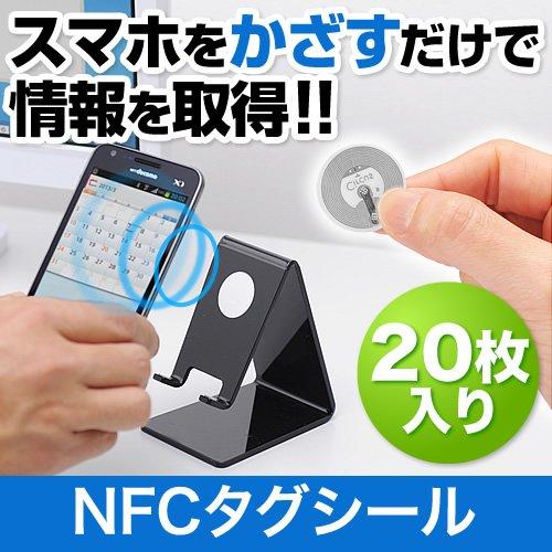 サンワダイレクト NFCタグシール NFC Tag 丸型 Circus 20枚セット 300-NFC001