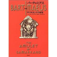 バーティミアス-サマルカンドの秘宝