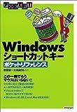 Windowsショートカットキーポケットリファレンス (Pocket reference)