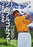 深堀圭一郎のシンプルゴルフでうまくなる (ワッグル・レッスンBOOKシリーズ)