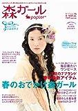 森ガールpapier* vol.2 (電撃ムックシリーズ)