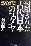 封印された古代日本のユダヤ―いま明らかになる「古代史のタブー」