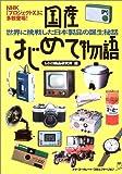 国産はじめて物語―世界に挑戦した日本製品の誕生秘話