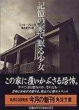 記憶の家で眠る少女 (角川文庫)
