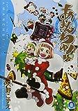 あまんちゅ!(8) (ブレイドコミックス) (BLADE COMICS)