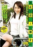 真正中出し!七瀬かすみ MOBRC-008 [DVD]