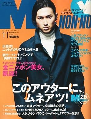 MEN\\\\\\\'S NON・NO (メンズ ノンノ) 2011年 11月号 [雑誌]