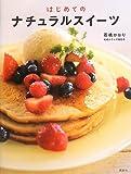 はじめての ナチュラルスイーツ (講談社のお料理BOOK)