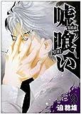嘘喰い 9 (9) (ヤングジャンプコミックス)