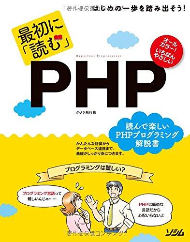 最初に「読む」PHP