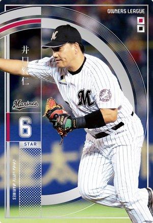 オーナーズリーグ21弾/OL21/ST/井口資仁/ロッテ/OL21 033