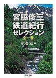 宮脇俊三 鉄道紀行セレクション全一巻
