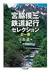 宮脇俊三 鉄道紀行セレクション全一巻 (ちくま文庫)