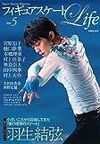 フィギュアスケートLife vol.5 (扶桑社ムック)