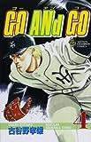 GO ANd GO (4) (少年チャンピオン・コミックス)