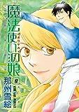 魔法使いの娘 (8) (WINGS COMICS)