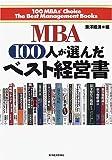 MBA100人が選んだベスト経営書