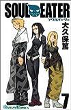ソウルイーター (7) (ガンガンコミックス (0680))