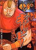 QP 4 (ヤングキングコミックス)
