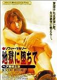 ソフィー・マルソー 地獄に落ちて ~ヘア無修正版~ [DVD]