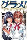 グ・ラ・メ! ~大宰相の料理人~ 第3巻 2007年08月09日発売