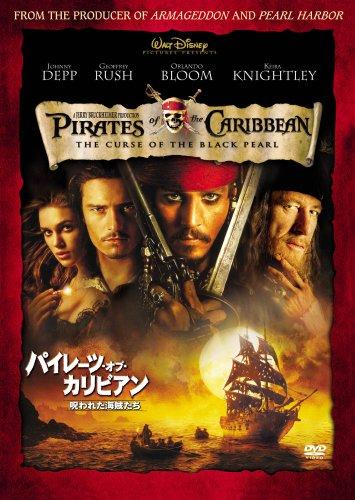 パイレーツ・オブ・カリビアン 呪われた海賊たち [DVD]