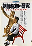 朝鮮総連の研究 (別冊宝島 221)