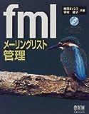 fmlメーリングリスト管理