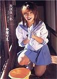 手塚りえ写真集「放課後の私-R・T in Afterschool-」