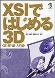 XSIではじめる3D-XSI 教科書 入門編-