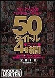 マルクス兄弟ベストセレクション50タイトル 2010/マルクス兄弟 [DVD]