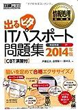 情報処理教科書 出るピタ ITパスポート問題集 2014年版 CBT演習付 (EXAMPRESS)