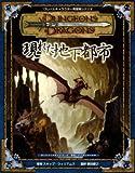 ダンジョンズ&ドラゴンズ 冒険シナリオ6 現われた地下都市 (冒険シナリオシリーズ)