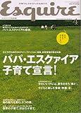 Esquire (エスクァイア) 日本版 2006年 04月号