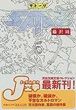 SAT^ORI (河出文庫文芸コレクション)