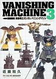 機動戦士ガンダム バニシングマシン (3) (角川コミックス・エース 17-5)