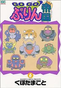 GO GO!ぷりん帝国 6 (ガンガンコミックス)