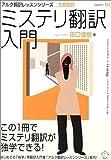 ミステリ翻訳入門  アルク翻訳レッスン・シリーズ [出版翻訳]